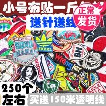 (小)号徽sh刺绣布贴论ni仓DIY羽绒服缝纫店辅料补洞贴清