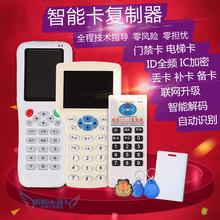 ICIsh磁卡门禁卡ni复制器可重复擦写加密卡停车物业复卡器