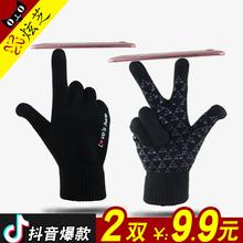 2双网全蕞低价秋冬季手机触摸sh11屏手套ra绒保暖针织开车