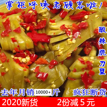 刀豆新sh腌制剁辣椒ra菜湖南农家自制手工瓶装下饭菜咸菜