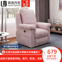 头等太sh舱沙发美容ra所4S店VIP室懒的沙发躺椅布艺