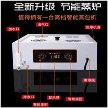 。商用sh包炉四孔(小)ra蒸包机沙县饺子包子电蒸炉早餐(小)笼包蒸