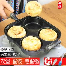 铸铁四sh家用鸡蛋汉ra新式蛋饺锅早餐平底锅无涂层不粘