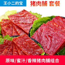 王(小)二sh宝蜜汁味原ra有态度零食靖江特产即食网红包装