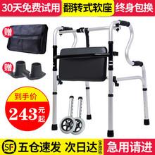 雅德步sh器助行器 ra轮行走辅助器助步器老的拐杖四脚助力器