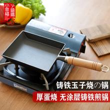 铸铁无sh层 厚蛋烧ra锅 日式鸡蛋卷煎锅方形不粘平底锅