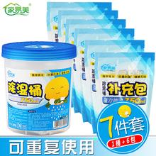 家易美sh湿剂补充包nd除湿桶衣柜防潮吸湿盒干燥剂通用补充装