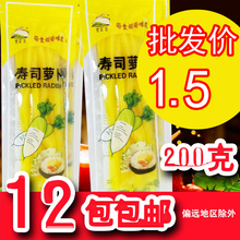 酸甜萝sh条 大根条ai食材料理紫菜包饭烘焙 调味萝卜