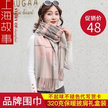 上海故事sh巾女士秋冬an绒羊毛空调房格子长厚款披肩两用百塔