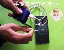 (小)型手sh发电机便携en电户外应急充手机迷你手摇式新式家用。