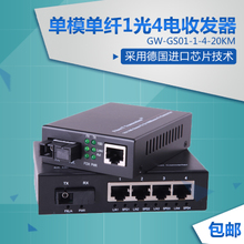 AMPshRE单模单en4电光纤收发器一对包邮