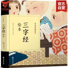 巴拉拉sh声童书现货t1中国经典故事绘本 王应麟著千字文弟子规(小)班幼儿阅读绘本儿