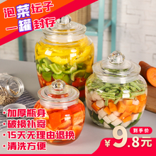 泡菜坛sh密封罐玻璃t1储物罐食品五谷杂粮家用腌制罐子糖蒜罐