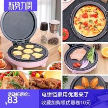 创意多sh能式(小)型家dz烤盘加热电饼铛迷你型电饼档包邮