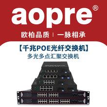 标准PshE交换机千dz8口16口24口POE供电48V监控汇聚