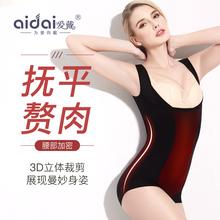 爱戴塑sh女士束身衣dz舒适产后收腹瘦腰连体提臀燃脂瘦身无痕