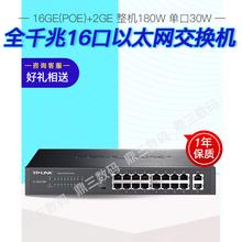 TP-shINKTLdz1218全千兆16口以太网交换机2个千兆SFP光纤模块扩