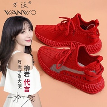 柳岩代sh万沃运动女pw21春夏式韩款飞织软底红色休闲鞋椰子鞋女