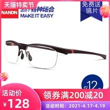 nn新sh运动眼镜框nfR90半框轻质防滑羽毛球跑步眼镜架户外男士
