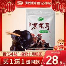 【百亿sh贴】十月稻ne特产农家椴木干货肉厚非野生150g