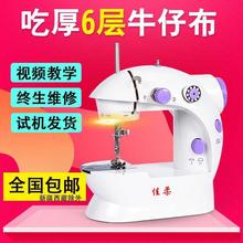 手提台sh家用加强 ot用缝纫机电动202(小)型电动裁缝多功能迷。