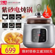 依立蒸sh紫砂电炖锅ng自动智能煲汤电砂锅炖盅大容量电饭煲