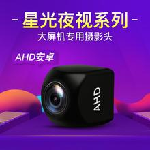 AHDsh清倒车4Ggh屏导航专用后视倒车影像广角夜视防水