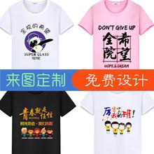 定制纯sh短袖t恤印ogo班服学生聚会团体工服装男 文化广告衫印字