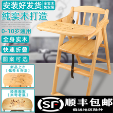 宝宝餐sh实木婴宝宝pp便携式可折叠多功能(小)孩吃饭座椅宜家用