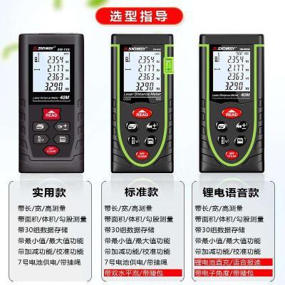 锂电池sh积尺数显量pe施工电子多功能测距仪红外线测量仪防。