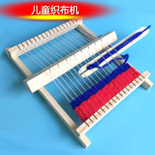 宝宝手sh编织 (小)号dey毛线编织机女孩礼物 手工制作玩具