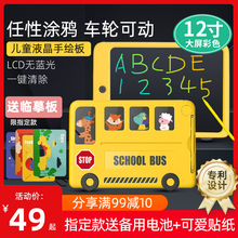 B.Dshck(小)黄鸭ou晶手写板写字彩色电子绘画板宝宝校车涂鸦黑板