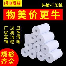 热敏纸sh7x30收ouo57x50打印纸(小)卷纸58mm打印机纸餐厅超市美团外卖
