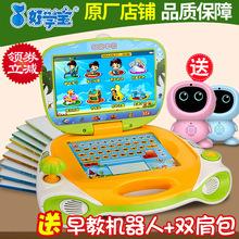 好学宝sh教机宝宝点ng电脑平板婴幼宝宝0-3-6岁(小)天才