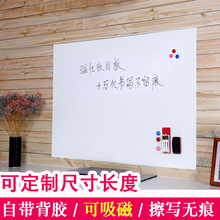 磁如意sh白板墙贴家ng办公墙宝宝涂鸦磁性(小)白板教学定制