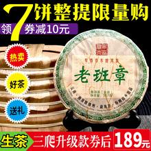 秘?整sh7饼200ng云南勐海老班章普洱饼茶生茶三爬2499g升级款