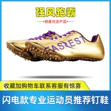 [shouyong]强风跑霸闪电钉鞋田径跑步