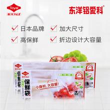 Toyshl东洋铝抽al用经济装食品袋冰箱水果保鲜实惠装