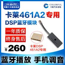 汽车功shdsp音频ss卡莱461A2专用车载蓝牙模块支持手机调音