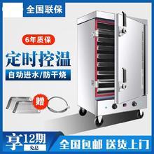 蒸箱商sh大型馒头蒸bd蒸箱蒸饭机自动保温蒸车电蒸炉厨具节能