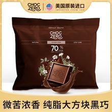 ChoshZero零qs力美国进口纯可可脂无蔗糖黑巧克力