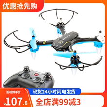 定高耐sh无的机专业qs宝宝男孩飞碟玩具遥控飞机