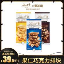linsht瑞士莲原qs牛奶纯味黑巧克力扁桃仁白巧克力150g
