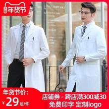 白大褂sh袖医生服男qs夏季薄式半袖长式实验服化学