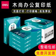 得力ash纸莱茵河木qs白色单包500张70G整箱2500张双面打印纸张韧性强耐