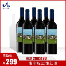 天阶庄sh 南非原瓶qs葡萄酒750ml天诚皮诺塔吉6支箱装