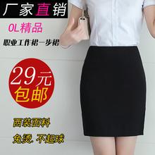 正装裙sh装裙女装一qs作裙包裙子黑色半身裙大码春夏