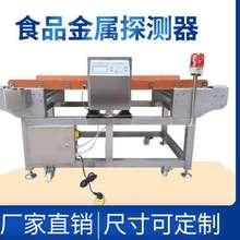 金属检sh机探测器检qs输送式食品全测仪验针机金探金检机