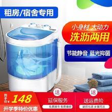 单筒洗sh机(小)型宝宝qs洗衣机洗脱一体寝室(小)功率学生个的静音