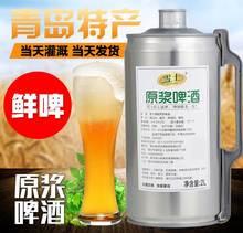 青岛雪士原浆sh酒2L全麦qs啤白黄啤扎啤啤酒